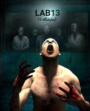 LAB 13 آزمایشگاه سیزده