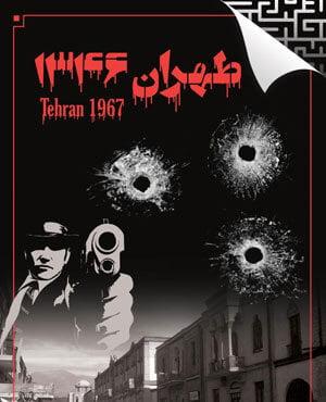 طهران 1346