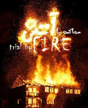 محاکمه با آتش
