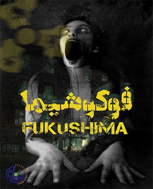 فوکوشیما
