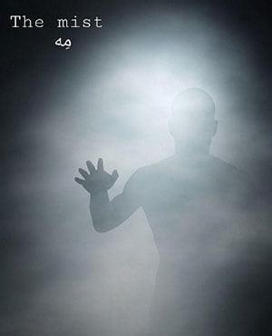 مه (The Mist)