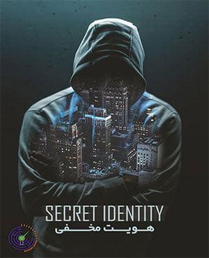 هویت مخفی