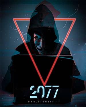 اتاق فرار اتاق 2077