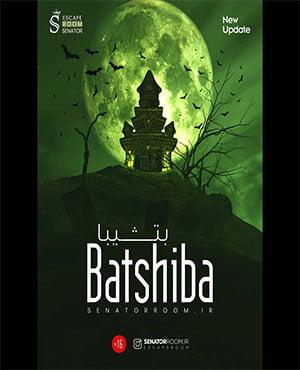 بتشیبا ( Batshiba )