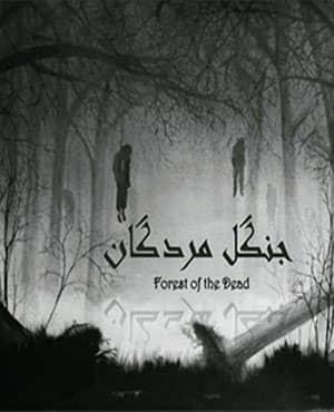 جنگل مردگان